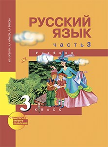Решебник по русскому языку 3 класс каленчук 3 часть ответы. Rar.