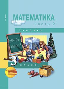 бесплатно решебник по математике чекин