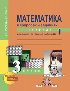 математика чекин 2 класс решебник 1 часть