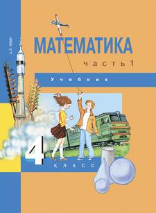 математика 4 класс чекин учебник 1
