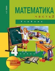Гдз математика 4 класс учебник 2 часть чекин. Решебник с ответами.