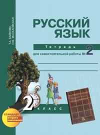 ответы по русс.яз.2 класс учебник ч.3 чураков