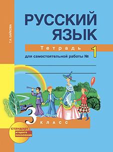 Ответы по русскому языку 3 класс Каленчук: