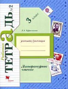 Решебник 3 класс ефросинина литературное чтение